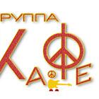 """Группа """"КаФе"""" делает официальное заявление"""