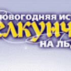 Репетиции нового ледового мюзикла «Щелкунчик»