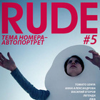 RUDE #5