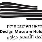 DESIGN MUSEUM HOLON. ПОЛОЖЕНИЕ ВЕЩЕЙ