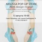 MELLISA POP UP store открывается в ЛYYК design market