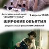 """Смотрим документальное кино с Проектом """"ДОКер"""""""
