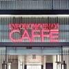 Emporio Armani, Mulberry и Versace открыли новые магазины
