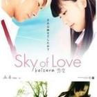 «Небо любви» или «Спеши любить» на японский мотив