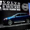 Volvo Fashion Week объективными глазами.ДЕНЬ ВТОРОЙ