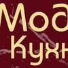 """Шоу-рум """"Модная кухня"""""""