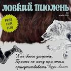 Ловкий Тюлень #3. Каникулы!