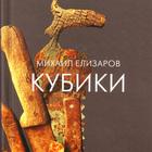 Кубики Елизарова