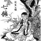 Обитель банановых листьев Мацуо Басё