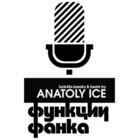 Функции Фанка (ВЫПУСК 8)