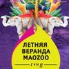 Летняя терраса «Maozoo»