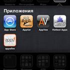 Полезные и не очень приложения для iPhone