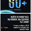 Korston Hotel Moscow принимает участие в акции «ЧАС ЗЕМЛИ»
