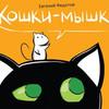 """Евгений Федотов. """"Кошки-мышки"""". Теперь ещё и книга!"""