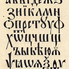 Великий и Могучий или любопытные факты о русском языке