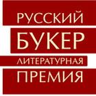 Опубликован шорт-лист «Русского букера»