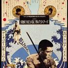 Блистательный японский график 70-х Tadanori Yokoo