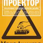 Финский номер журнала «Проектор»