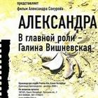 Александра. Лаконичная камерная драма