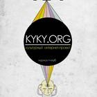 Taste Belarus: kyky.org
