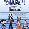Новый журнал о кино «Middle Club Magazine»