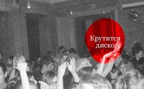 Крутится Диско: Колонка Тимофея Смирнова