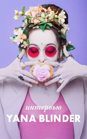 Yana Blinder  о русской душе,  группе Daft Punk и деньгах