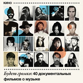 Будет громко: 40 документальных фильмов о музыке