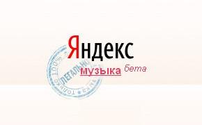 Яндекс.Музыка: будущее и перспективы подобных сервисов в России
