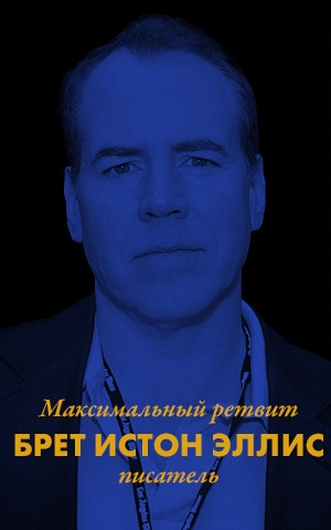 Брет Истон Эллис,  писатель и сценарист