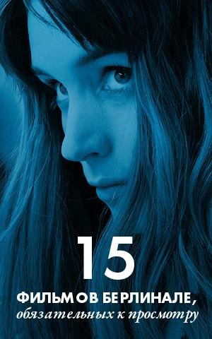 Обязательная программа: 15 фильмов Берлинского кинофестиваля