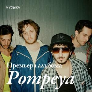 Премьера: Новый альбом Pompeya «Foursome»