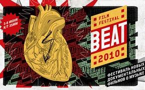Гид по кинофестивалю Beat