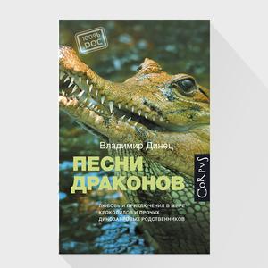 Почему динозавры вымерли, а крокодилы живут