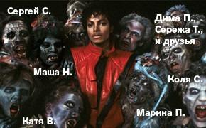 Thriller в столице