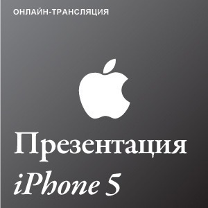 Презентация нового iPhone