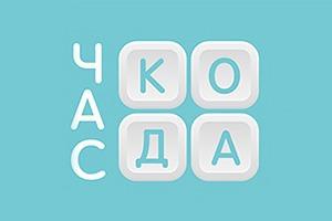 В России пройдёт «Час кода»