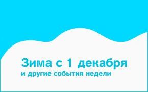Расписание на неделю: Москва