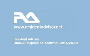 Школа музыкальной журналистики: Resident Advisor