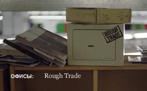 Офис Rough Trade, Лондон