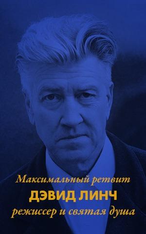 Дэвид Линч, режиссер  и святая душа
