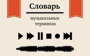 Новый музыкальный словарь