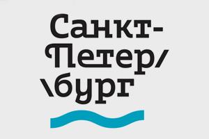 Студия Лебедева показала туристический логотип Петербурга