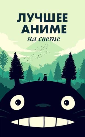 Что смотреть: Эксперты советуют лучшие японские мультфильмы