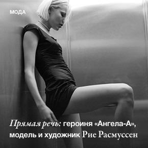 Прямая речь: модель, актриса и художник Рие Расмуссен (часть первая)