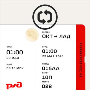 Исправляем некрасивый и нечитаемый билет РЖД