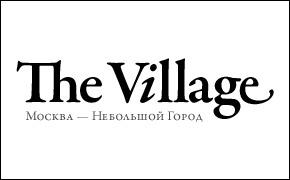 The Village: Москва — небольшой город