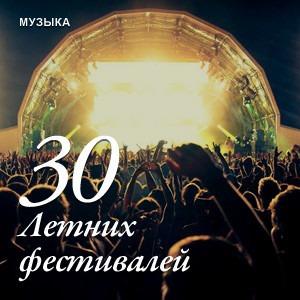 30 летних фестивалей