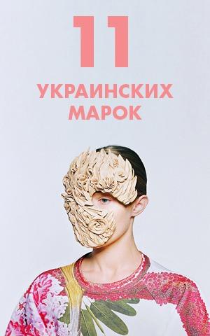 11 украинских  дизайнеров,  которых надо знать
