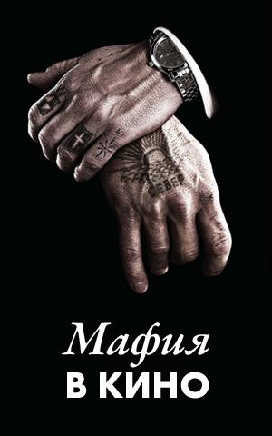 Подпольная империя: 13 фильмов о мафии
